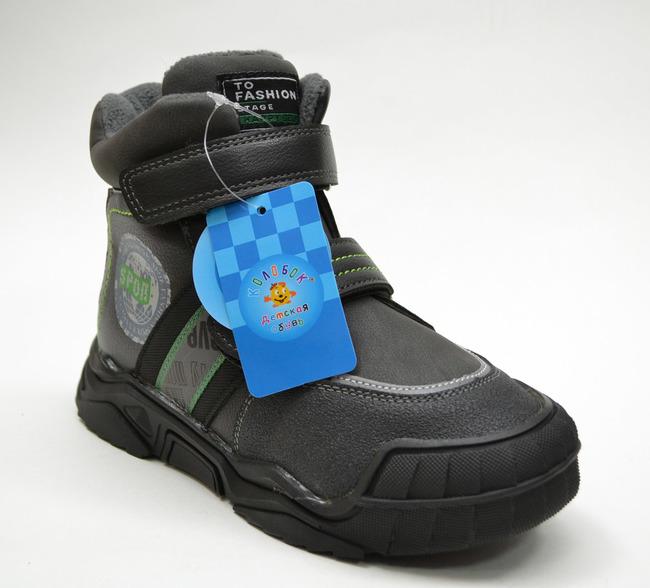 Ботинки зимние Колобок (27-32)