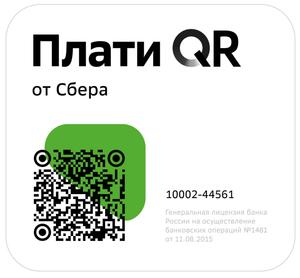 Оплата заказов по QR без комиссии